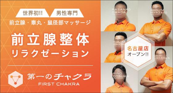 前立腺整体第一のチャクラ名古屋店
