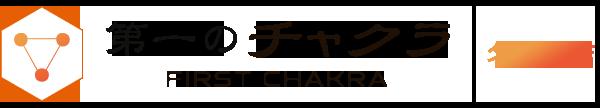 前立腺マッサージ 第一のチャクラ名古屋店